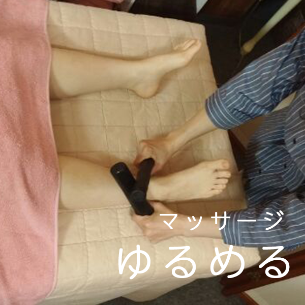 yurumeru2